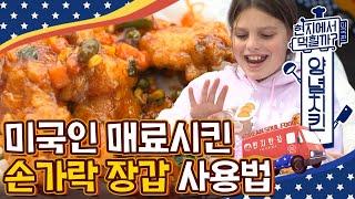 치킨은 손으로 잡고 먹어야 제맛! 미국인들의 한국 최고…