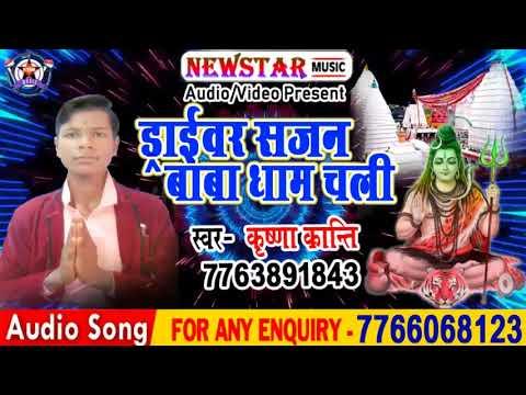 2019-का-सबसे-हिट-गाना-drivar-sajan-baba-dham-chali-(krishna-kranti)