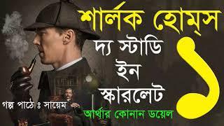 Bengali Detective Golpo | uptime55 ru