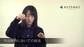 今年で27回目となる東京学生映画祭。 今回のキャッチコピー『漲る個性 ...