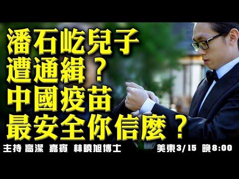 潘石屹儿子遭通稽? 中国疫苗最安全你信么? 嘉宾:林晓旭 博士 主持:高洁【希望之声TV】(2021/03/15)