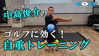 【月刊GD】まずはココから始めよう!〝ゴルフに効く〟トレーニング
