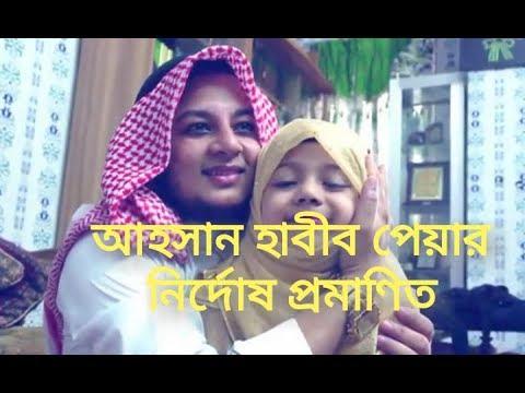 আহসান হাবীব পেয়ার রিমান্ড শেষে নির্দোষ প্রমাণিত | Ahsan Habib Pair