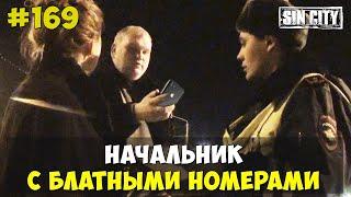 Город Грехов 169 - Начальник с блатными номерами