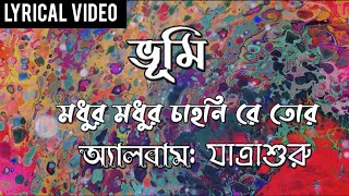 Modhur Modhur Chaoni | Bhoomi | Lyrical | Popular Bengali Song