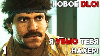 Mafia 3 Stones Unturned DLC Прохождение на русском #1 ► Я НАХЕР УБЬЮ ТЕБЯ!