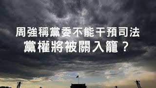 """《今日点击》习近平缺席政法委会议 却被传达""""保卫政权""""重要讲话(2017/01/15)"""