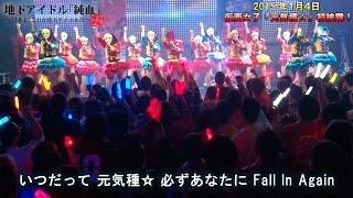 純血553話 2015年1月4日  仮面女子オリコン1位楽曲『元気種☆』初披露! thumbnail