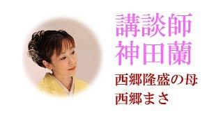 パーソナリティ:神田蘭(講談師) 恋する日本史 西郷隆盛の母 西郷まさ...