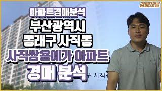 [경매물건] 부산광역시 동래구 사직동 사직쌍용예가 아파…