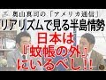北朝鮮問題、日本は『蚊帳の外』にいるべき!!リアリズムでみれば如何に動くべきか見えてくる。|奥山真司の地政学「アメリカ通信」