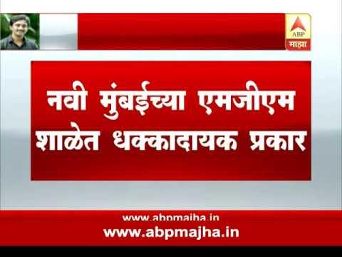 Navi Mumbai : MGM School Rape issue : Headmistress suspended