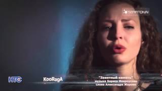 KooRagA «Заветный камень» (2016)