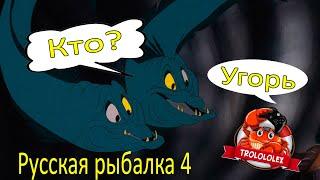 Русская рыбалка 4 Угорь на озере Старый Острог