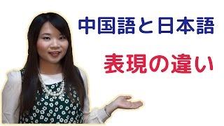 「丸々暗記中国語」チャンネルは香港にいる中国人が簡単な中国語フレー...