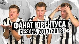 ФАНАТ ЮВЕНТУСА В СЕЗОНЕ 2017/2018