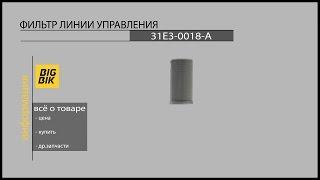 Запчасти для экскаваторов и погрузчиков: Гидравлический фильтр линии управления 31E3-0018-A(, 2015-02-24T06:52:59.000Z)