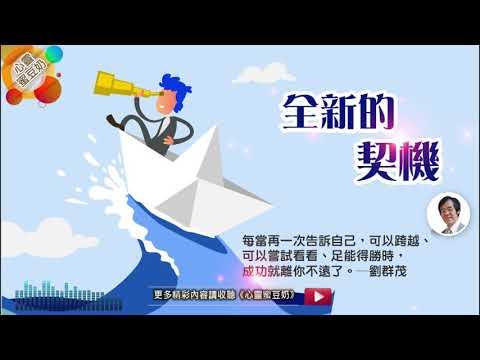 【心靈蜜豆奶】全新的契機/劉群茂牧師_20190318