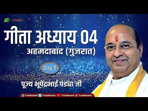 Geeta Adhyay-04   Shree Bhupendrabhai Pandya Ji   Day-5   Ahmedabad (Gujarat)