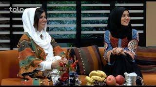 بامداد خوش - صحبت ها با خانم محسنه ثاقب و سمیه ثاقب که مصروف کار های خیاطی هستند
