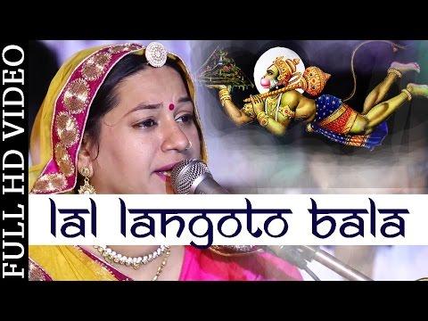 Lal Langoto Bala || Latest Hanuman Bhajan || Asha Vaishnav Live 2015 | Live Rajasthani Video Song