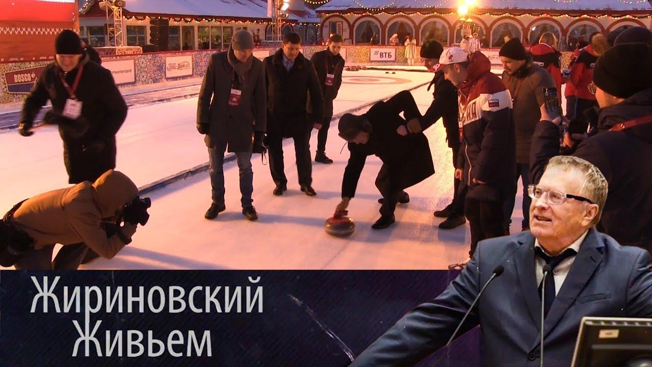Жириновский играет в керлинг на Красной площади