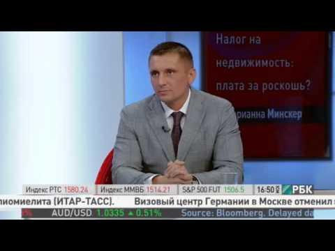 Налог на недвижимость - РБК ТВ