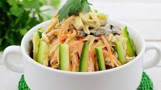 Салат с курицей, грибами и корейской морковкой — видео рецепт