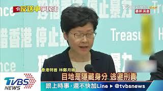 【十點不一樣】香港「禁蒙面法」上路 特首宣布午夜生效