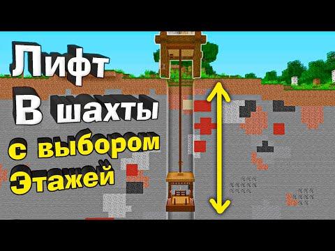 МАЙНКРАФТ С МЕХАНИЗМАМИ, ЛИФТ В ШАХТЫ ! - Minecraft 1.16.4 #72