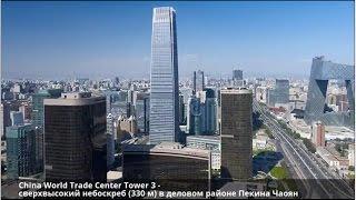 Пекин - столица Китая(Пекин - столица и один из городов центрального подчинения Китайской Народной Республики. Пекин с трёх сторо..., 2016-01-24T12:11:12.000Z)