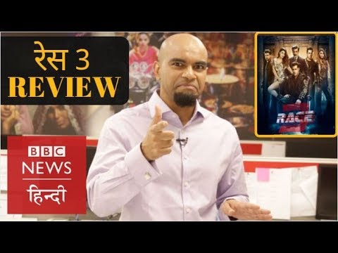 Film Review of Salman Khan's 'Race 3' with Vidit (BBC Hindi)