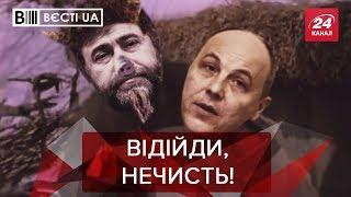 Нечистий Новинський, Вєсті UA, 18 січня 2019