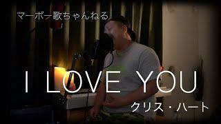 リクエストの多かった クリスハートのI LOVE YOUを歌ってみました。 とても大好きな曲です。 エモいめに歌ってみました。 よかったら高評価とチ...