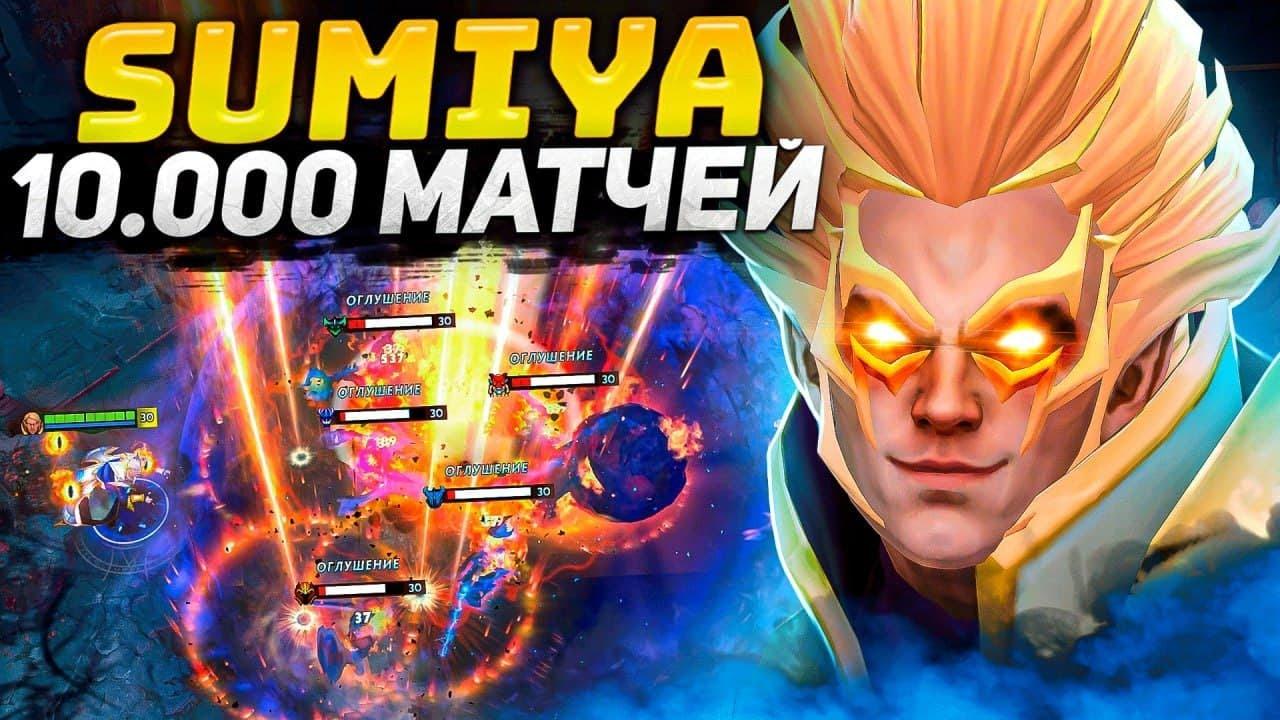 10000 матчей на ИНВОКЕРЕ SUMIYA 1 Invoker Dota 2