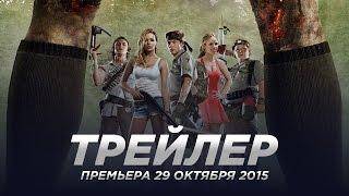 Скауты против зомби / Scouts Guide to the Zombie Apocalypse русский трейлер