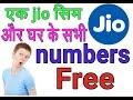 jio call conference एक जिओ सिम का use करके घर के सारे numbers से free में कैसे बात करें