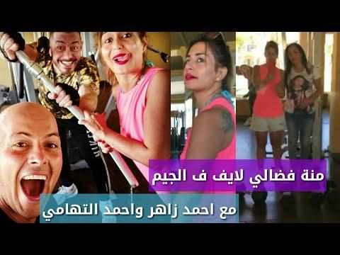 منة فضالي لايف ف الجيم بتهزر مع احمد زاهر واحمد تهامي بالفيديو تكشف عن وزنها الحقيقي thumbnail