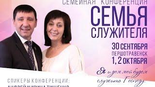"""""""Семейная конференция"""" 2016. Женский семинар"""