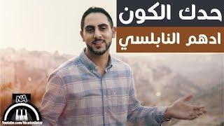 حدك الكون ادهم النابلسي / Haddik El Kawn  Adham Nabulsi Cover by Wassim Abdallah