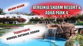 VERGINIA SHARM RESORT AQUA PARK 4 Верджиния Шарм Резорт ШАРМ ЭЛЬ ШЕЙХ Отель питание пляж