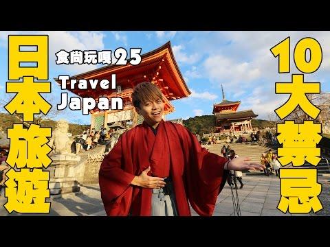 食尚玩嘎25- 京都大阪篇。蔡阿嘎教你日本旅遊的10大禁忌 Japan