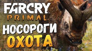 Far Cry Primal - Охота на Носорогов! (ЖЕСТЬ)