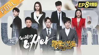 Who's the murderer S6 EP8:Sad Offer丨MGTV