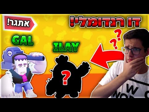 אתגר הדו *הרנדומלי* בבראול סטארס!😱 - יצאתי עם ישראלי וניצחנו?!