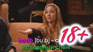 Пикантные 18+ шутки #10 разбор фраз из сериала друзья учим разговорные фразы на английском языке