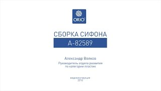 Сборка сифона А-82589