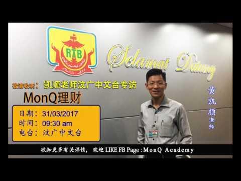 MonQ : 黄凯顺老师 于 RTB(Radio TV Brunei, 汶广中文台) 谈 MonQ 理财彔音!