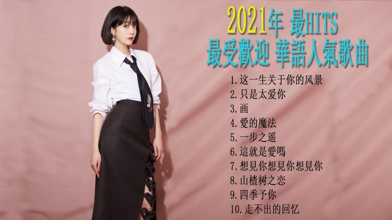 2021年 最hits 最受歡迎 華語人氣歌曲 - 2021年最受欢迎的中国音乐歌曲 - 抖音最火音乐 2021