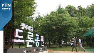 호남권 첫 '드론공원' 광주 북구에 문 열어! / YT…